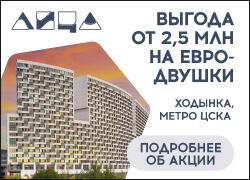 Квартиры с ключами на Ходынке, 5 мин м. ЦСКА Скидка от 2,5 млн рублей